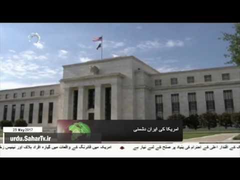 [25 May 2017] وہائٹ ہاؤس کا ایران مخالف نیا اقدام- Urdu