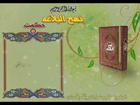 Nahj-ul-Balagha Hikmat - 01 - نھج البلاغہ حکمت - Sindhi