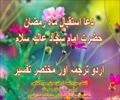 Dua for Begining of Month of Ramzaan Urdu Translation - Hazrat Imam Sajjad a.s