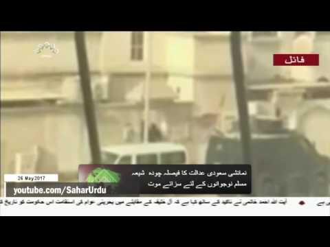 [26 May 2017] سعودی عرب میں 14 شیعہ مسلمانوں کو سزائے موت کا حکم  - Urdu