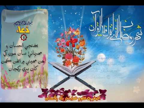 [Dua] 6th Ramazan-Ul-Mubarak - Sindhi