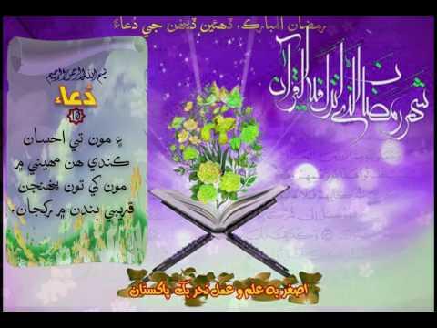[Dua] 10th Ramazan-Ul-Mubarak - Sindhi