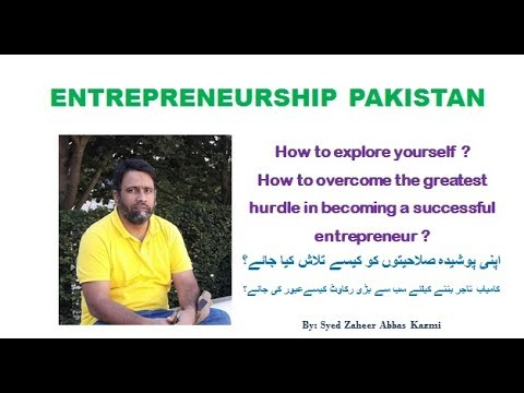 How to Explore Yourself? How to overcome the greatest hurdle in becoming successful entrepreneur? - Urdu