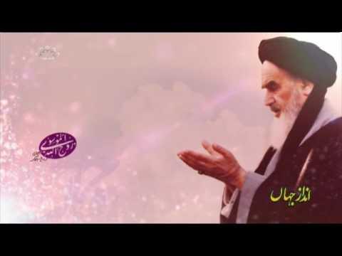 [03 Jun 2017] امام خمینی (رہ) اور عصری تقاضے - Urdu