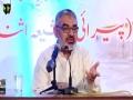 [Seminar Day 2] Topic: Islam May Auraat ka Samaje Kirdaar or Taqazay | H.I Ali Murtaza Zaidi - Urdu