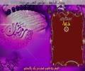 [Dua] 14th Ramazan-Ul-Mubarak - Sindhi