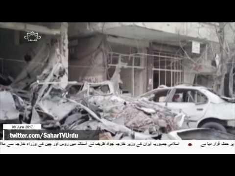 [09Jun2017] شام پر امریکہ کا حملہ، 17 عام شہری جاں بحق - Urdu