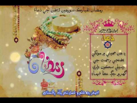 [Dua] 16th Ramazan-Ul-Mubarak - Sindhi