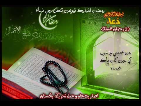 [Dua] 23rd Ramazan-Ul-Mubarak - Sindhi