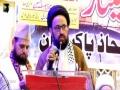 [Al-Quds Seminar 2017] Speech : H.I Sadiq Raza Taqvi - Mah-e-Ramzaan 1438 - Urdu