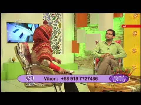 [ درد عرق النساء علامات و علاج - نسیم زندگی  [ نسیم زندگی - Urdu
