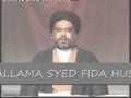 Allama Syed Fida Hussain Bukhari Topic History 2009 Part 1 - Urdu