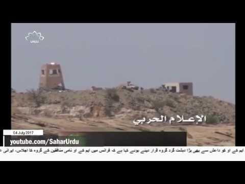 [04Jul2017] یمنی فوج کا سعودی عرب کی جازان فوجی چھاؤنی پر حملہ - Urdu
