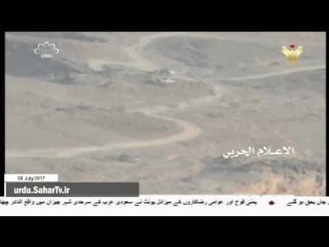 [06Jul2017] سعودی فوج کی چھاؤنی پر یمنی فوج کا میزائل حملہ - Urdu