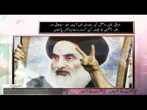 [07Jul2017] عراق میں داعش کی نابودی میں آیہ اللہ سیستانی