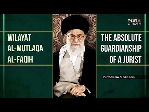 Wilayat al-Faqih al-Mutlaqa | The Absolute Guardianship of a Jurist | Imam Sayyid Ali Khamenei | Farsi sub English