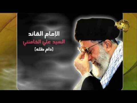 Khamenei You are our waleeh - نشيد للامام الخامنئي) خامنئي انت ولينا) - Arabic