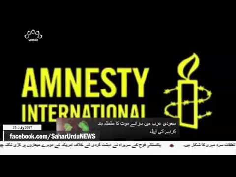 [25Jul2017] سعودی عرب سزائے موت کے حکم پر عمل درآمد روکے : ایمنسٹی