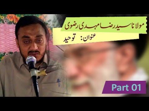 Tauheed 01 | H.I. Raza Mehdi - Urdu