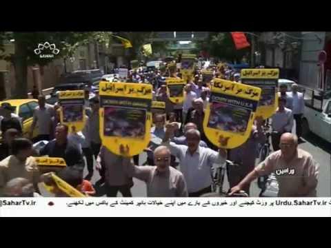 [28Jul2017] مسجدالاقصی کی حمایت میں ایران بھر میں مظاہرے- Urdu
