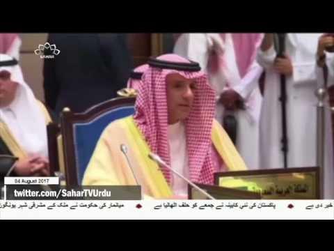 [04Aug2017] دوحہ ، انتہاپسندی کو ھوا دے رہا ہے : سعودی عرب اور اس کے