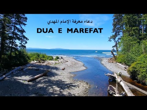 Dua Marefat with English Translation