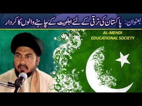 Pakistan Ki Taraqi K Liye Ahlulbait K Chanay Walo Ka Kirdar | H.I Naseem Haider Zaidi