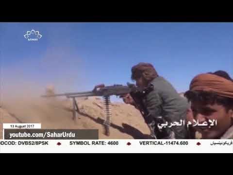 [13Aug2017] یمن کی فوج بہت جلد سعودی عرب اور اس کے اتحادی جارح ملکوں کے خ