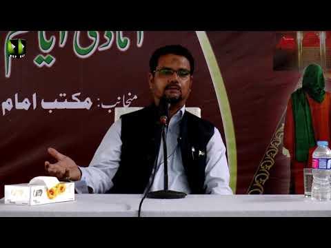 [محفلِ معرفت برائے آمادگی ایّام عزا] - Speech : Prof. Zahid Ali Zahidi - Urdu