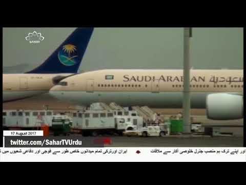 [17Aug2017] سعودی حکومت نے قطری باشندوں کو حج کی اجازت دے دی  - Urdu