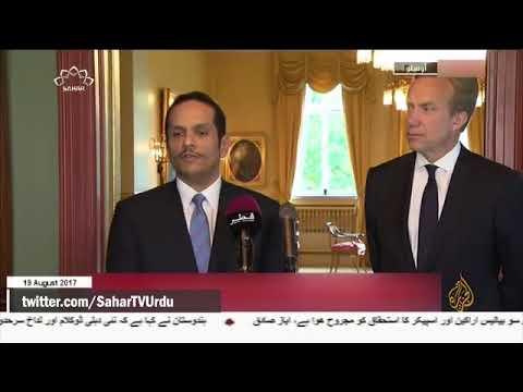 [19Aug2017] قطری حاجیوں کی سلامتی کے بارے میں دوحہ کا اظہار تشویش- Urdu