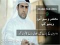 [Short Video Clip] دوسروں کے بارے میں جلدی رائے قائم نہ کرو - Arabic Sub Urdu-ENG