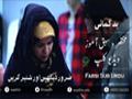 [Short Video Clip] بدگمانی  - Farsi Sub Urdu