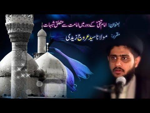 Imam Taqi A.S K Dor Main Imamat Se Mutaliq Shubhat | H.I. Syed Urooj Zaidi
