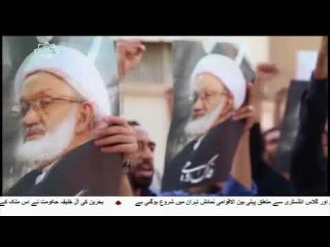 [23Aug2017] آیت اللہ عیسی قاسم کے گھر کا محاصرہ مزید تنگ- Urdu