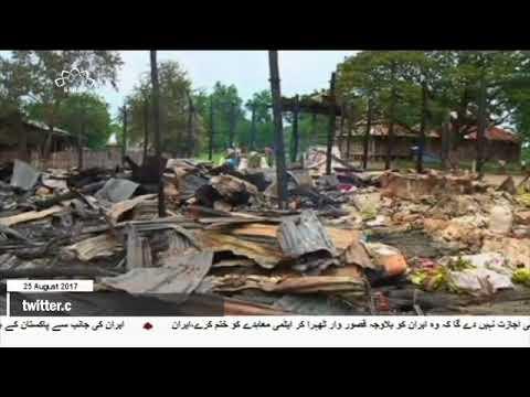 [25Aug2017] میانمار میں مسلمانوں پر مظالم، اقوام متحدہ کا اظہار تشویش  -