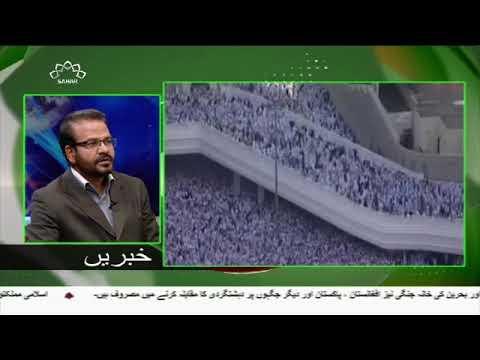 [31Aug2017] رہبر انقلاب اسلامی کے پیغامِ حج کی اہمیت - Urdu