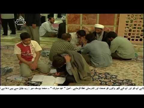 Documentary - Qom Iran Ki Mazhabi Seyahat Ka Markaz - قم ایران کی مذہبی سیاحت کا مرکز  - Urdu