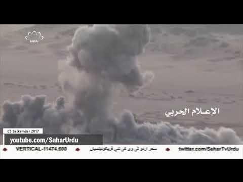 [05Sep2017] یمنی فوج اور عوامی رضاکارفورس نے سرحدی علاقے میں سعودی عرب