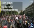 [08 September 2017] Iranians rally in solidarity with Rohingya Muslims - English