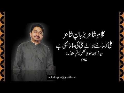 Ali ko Maannay Waaley Ali kee Maanna bhee hai - Syed Imon Rizvi - Urdu Manqabat - 2017