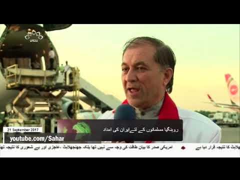 [21Sep2017] روہنگیا مسلمانوں کےلئےایرانی امداد کی دوسری کھیپ روانہ -Urdu