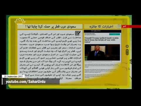 [21Sep2017] سعودی عرب قطر پر حملہ کرنا چاہتا تھا - Urdu