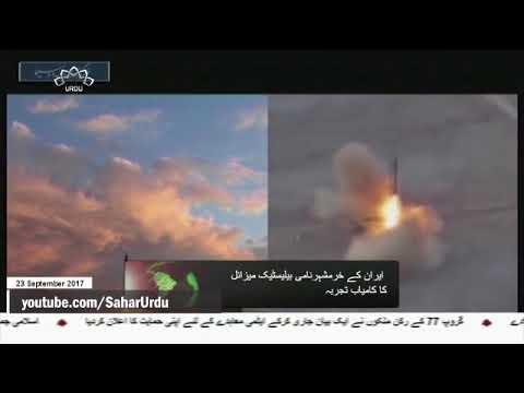 [23Sep2017] ایران کا دور مار بیلسٹک میزائل کا کامیاب تجربہ - Urdu