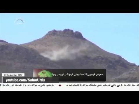 [23Sep2017] نجران میں یمنی فوج نے سعودی فوج کا حملہ پسپا کر دیا - Urdu