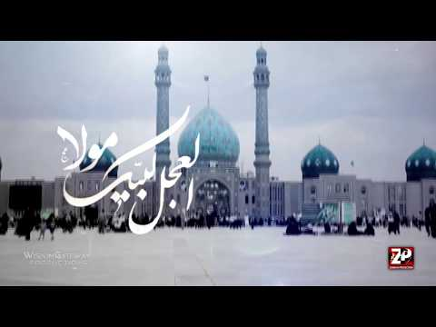 [Nauha 2017] Al-Ajal Labbaik Moula - Ali Deep Rizvi | Muharram1439 - Urdu