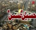 4th Noha Muharram 1439 Hijari 2017 Tatheer Di Waris AA By Ali Tafseer Zaidi - Urdu