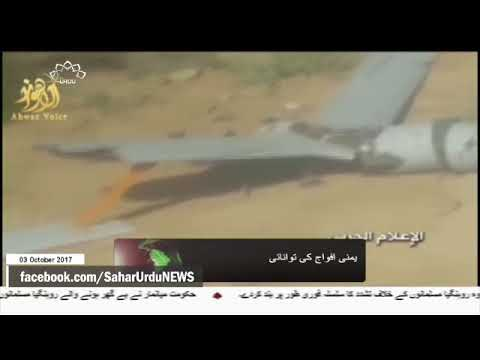 [03Oct2017] یمنی فوج نے امریکی سعودی جاسوس طیارہ مار گرایا - Urdu