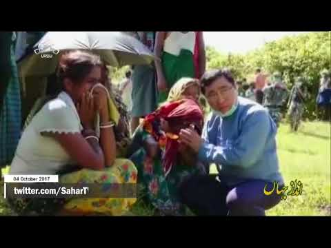[04Oct2017] میانمار کے مسلمانوں کی حالتِ زار - Urdu