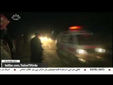 [05Oct2017] پاکستان میں خودکش حملہ،12 ہلاک متعدد زخمی- Urdu